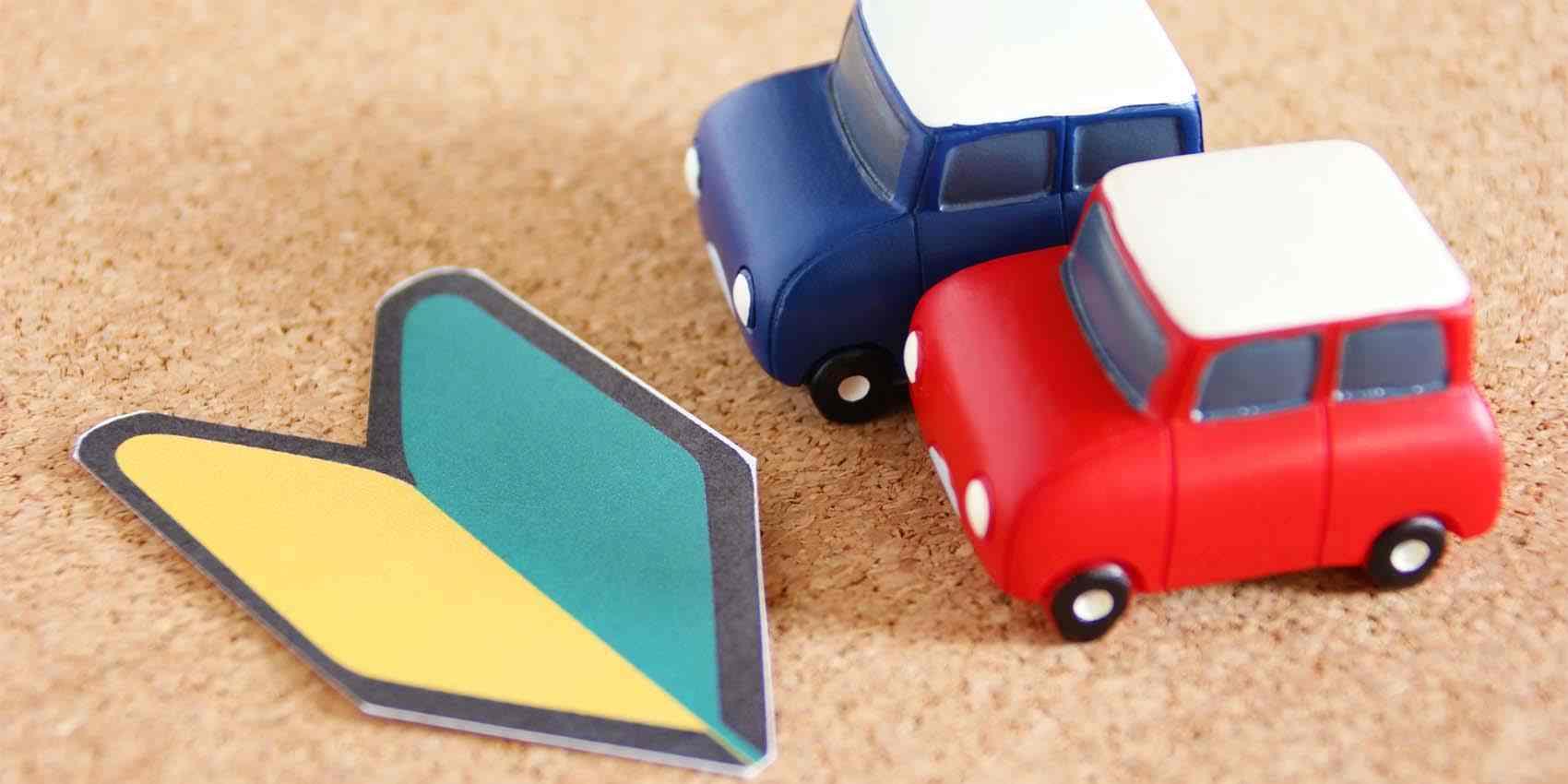 初心者が運転で気をつけるべきことは?つまずきやすい4つの場面と克服のコツ